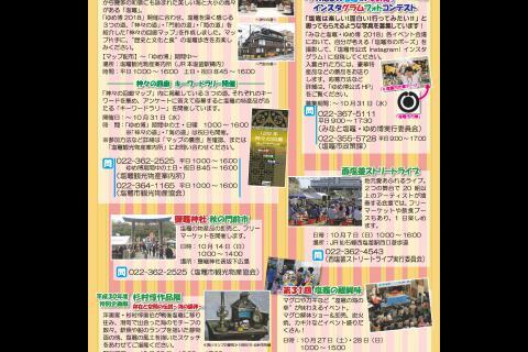 http://kankoubussan.shiogama.miyagi.jp/cms/data/img/news2/100/1.jpg