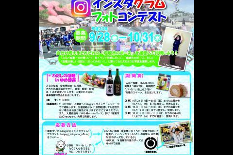 http://kankoubussan.shiogama.miyagi.jp/cms/data/img/news2/102/1.jpg
