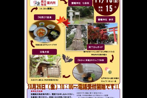 http://kankoubussan.shiogama.miyagi.jp/cms/data/img/news2/104/1.jpg