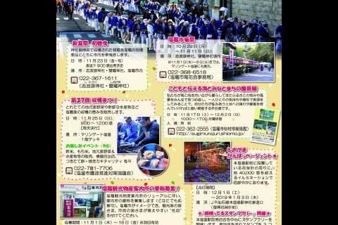 http://kankoubussan.shiogama.miyagi.jp/cms/data/img/news2/105/1.jpg