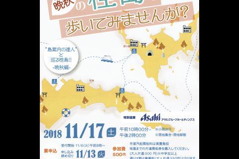 http://kankoubussan.shiogama.miyagi.jp/cms/data/img/news2/107/1.jpg