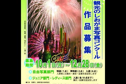 http://kankoubussan.shiogama.miyagi.jp/cms/data/img/news2/108/1.jpg