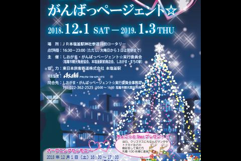 http://kankoubussan.shiogama.miyagi.jp/cms/data/img/news2/109/1.jpg