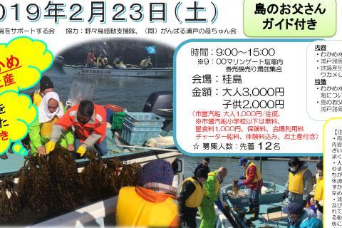 http://kankoubussan.shiogama.miyagi.jp/cms/data/img/news2/113/1.jpg