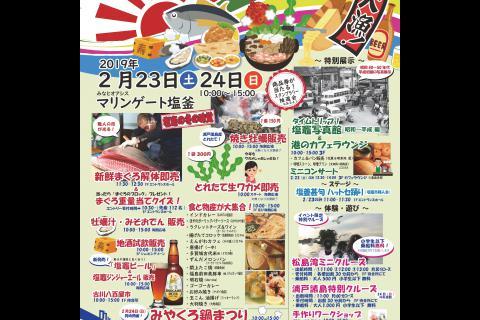 http://kankoubussan.shiogama.miyagi.jp/cms/data/img/news2/114/1.jpg