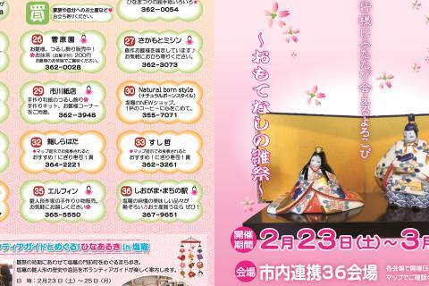 http://kankoubussan.shiogama.miyagi.jp/cms/data/img/news2/115/1.jpg