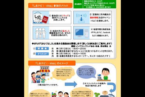 http://kankoubussan.shiogama.miyagi.jp/cms/data/img/news2/116/1.jpg