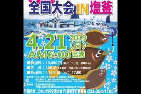 http://kankoubussan.shiogama.miyagi.jp/cms/data/img/news2/117/1.jpg