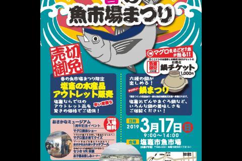 http://kankoubussan.shiogama.miyagi.jp/cms/data/img/news2/118/1.jpg