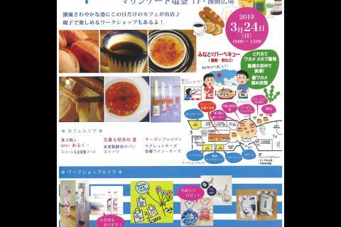 http://kankoubussan.shiogama.miyagi.jp/cms/data/img/news2/119/1.jpg