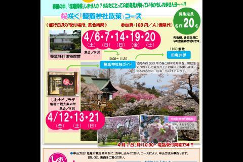 http://kankoubussan.shiogama.miyagi.jp/cms/data/img/news2/120/1.jpg