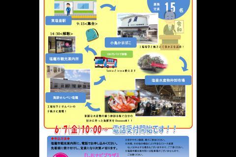 http://kankoubussan.shiogama.miyagi.jp/cms/data/img/news2/121/1.jpg