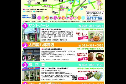 http://kankoubussan.shiogama.miyagi.jp/cms/data/img/news2/122/1.jpg