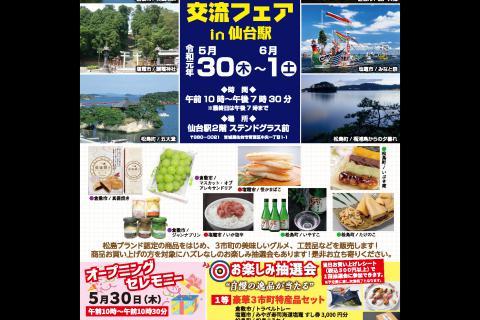 http://kankoubussan.shiogama.miyagi.jp/cms/data/img/news2/123/1.jpg
