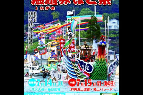 http://kankoubussan.shiogama.miyagi.jp/cms/data/img/news2/124/1.jpg