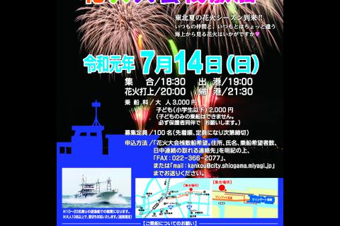 http://kankoubussan.shiogama.miyagi.jp/cms/data/img/news2/128/1.jpg