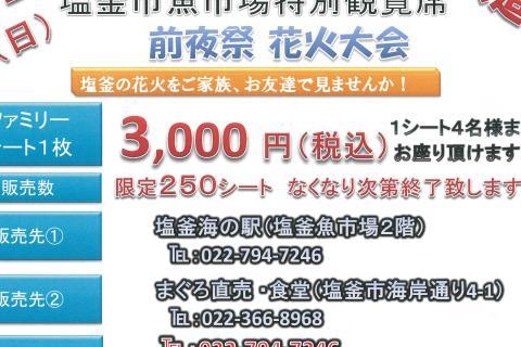 http://kankoubussan.shiogama.miyagi.jp/cms/data/img/news2/129/1.jpg