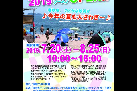 http://kankoubussan.shiogama.miyagi.jp/cms/data/img/news2/131/1.jpg