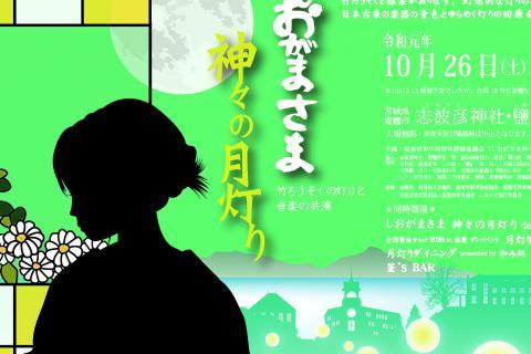 http://kankoubussan.shiogama.miyagi.jp/cms/data/img/news2/145/1.jpg