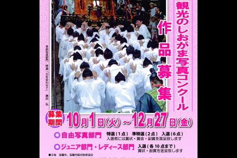 http://kankoubussan.shiogama.miyagi.jp/cms/data/img/news2/146/1.jpg