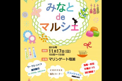 http://kankoubussan.shiogama.miyagi.jp/cms/data/img/news2/147/1.jpg