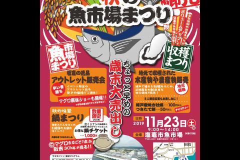 http://kankoubussan.shiogama.miyagi.jp/cms/data/img/news2/148/1.jpg