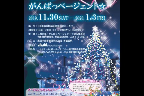 http://kankoubussan.shiogama.miyagi.jp/cms/data/img/news2/149/1.jpg