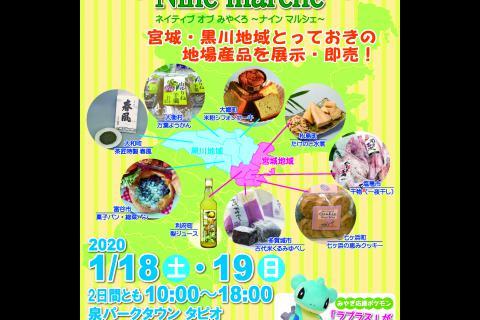 http://kankoubussan.shiogama.miyagi.jp/cms/data/img/news2/152/1.jpg
