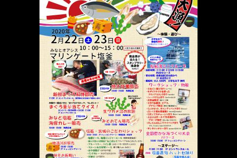 http://kankoubussan.shiogama.miyagi.jp/cms/data/img/news2/155/1.jpg