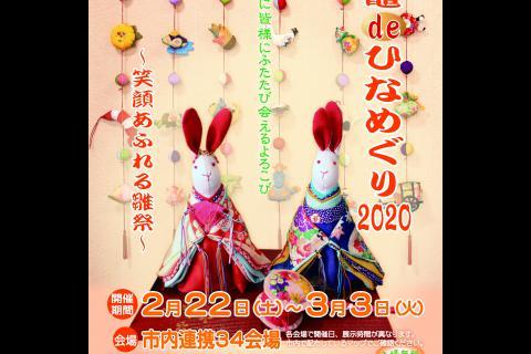 http://kankoubussan.shiogama.miyagi.jp/cms/data/img/news2/156/1.jpg
