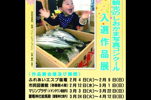 http://kankoubussan.shiogama.miyagi.jp/cms/data/img/news2/157/1.jpg