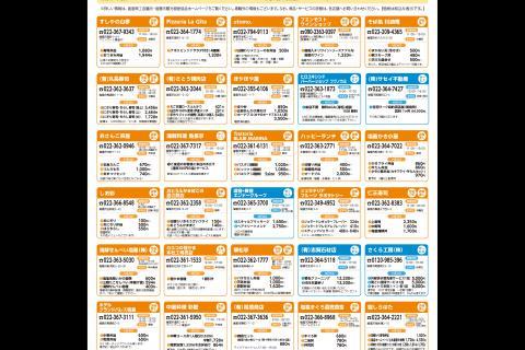 http://kankoubussan.shiogama.miyagi.jp/cms/data/img/news2/164/1.jpg