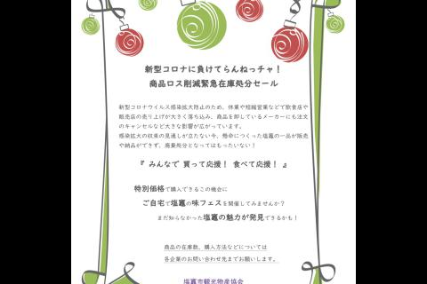 http://kankoubussan.shiogama.miyagi.jp/cms/data/img/news2/166/1.jpg