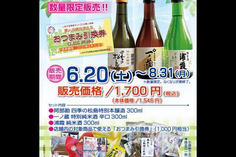 http://kankoubussan.shiogama.miyagi.jp/cms/data/img/news2/170/1.jpg