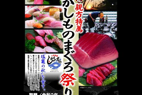 http://kankoubussan.shiogama.miyagi.jp/cms/data/img/news2/173/1.jpg
