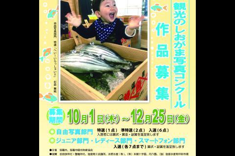 http://kankoubussan.shiogama.miyagi.jp/cms/data/img/news2/174/1.jpg