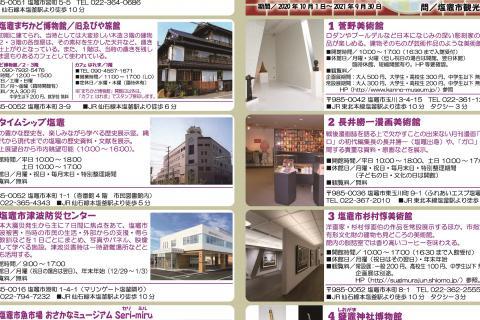 http://kankoubussan.shiogama.miyagi.jp/cms/data/img/news2/175/1.jpg