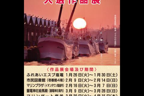 http://kankoubussan.shiogama.miyagi.jp/cms/data/img/news2/179/1.jpg