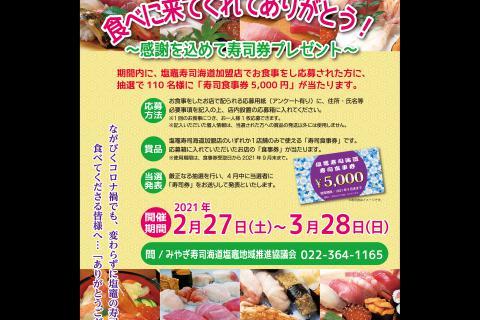 http://kankoubussan.shiogama.miyagi.jp/cms/data/img/news2/181/1.jpg