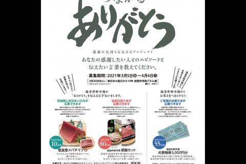 http://kankoubussan.shiogama.miyagi.jp/cms/data/img/news2/182/1.jpg