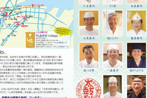 http://kankoubussan.shiogama.miyagi.jp/cms/data/img/news2/183/1.jpg