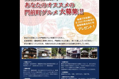 http://kankoubussan.shiogama.miyagi.jp/cms/data/img/news2/192/1.jpg