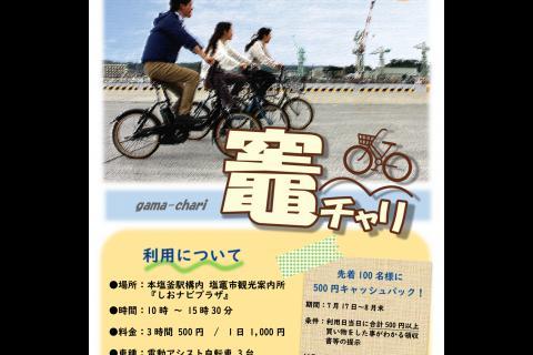 http://kankoubussan.shiogama.miyagi.jp/cms/data/img/news2/194/1.jpg