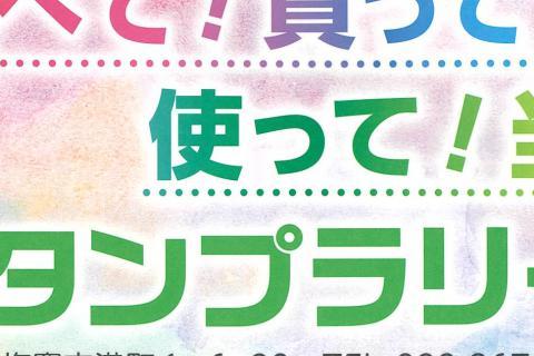 http://kankoubussan.shiogama.miyagi.jp/cms/data/img/news2/197/1.jpg