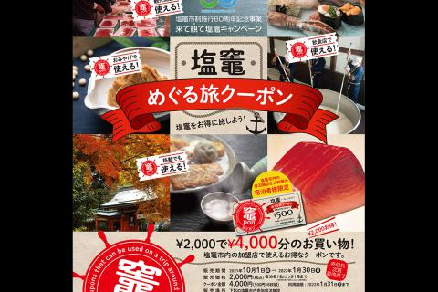 http://kankoubussan.shiogama.miyagi.jp/cms/data/img/news2/200/1.jpg