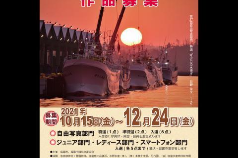 http://kankoubussan.shiogama.miyagi.jp/cms/data/img/news2/202/1.jpg