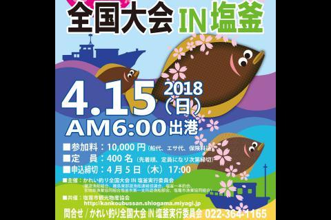 http://kankoubussan.shiogama.miyagi.jp/cms/data/img/news2/73/1.jpg