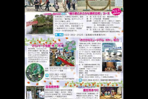 http://kankoubussan.shiogama.miyagi.jp/cms/data/img/news2/75/1.jpg