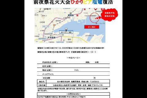 http://kankoubussan.shiogama.miyagi.jp/cms/data/img/news2/76/1.jpg