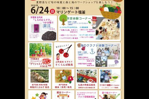 http://kankoubussan.shiogama.miyagi.jp/cms/data/img/news2/77/1.jpg
